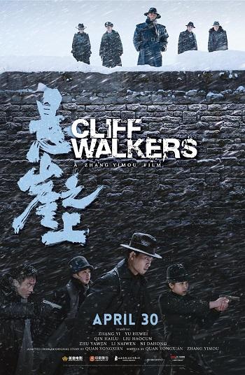 Zhang Yimou s'attaque au film d'espionnage dans le trailer de Cliff Walkers